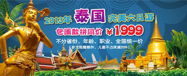 2013泰国完美6日游